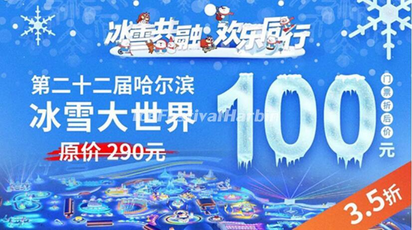 2021 Harbin Ice Festival Communication Meeting