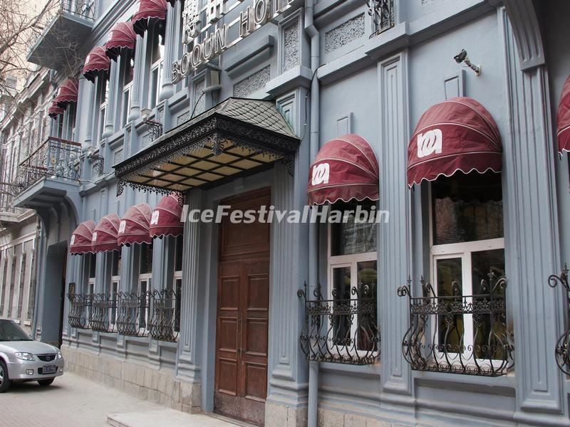 Boqun Fashion Hotel Harbin Exterior