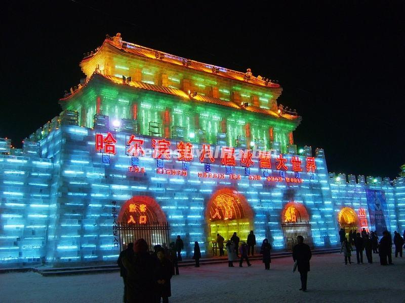 The 8th Harbin Ice and Snow World