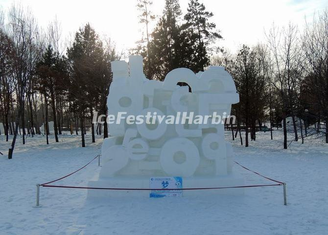 Snow Sculpture Harbin 2014: Dream