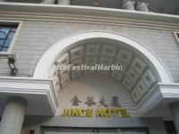 Jingu Hotel Harbin Entrance