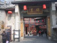 The Entrance of Chengdu Jinli Ancient Street