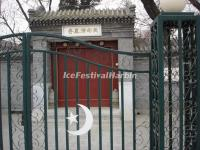 The Gate of Beijing Madian Mosque
