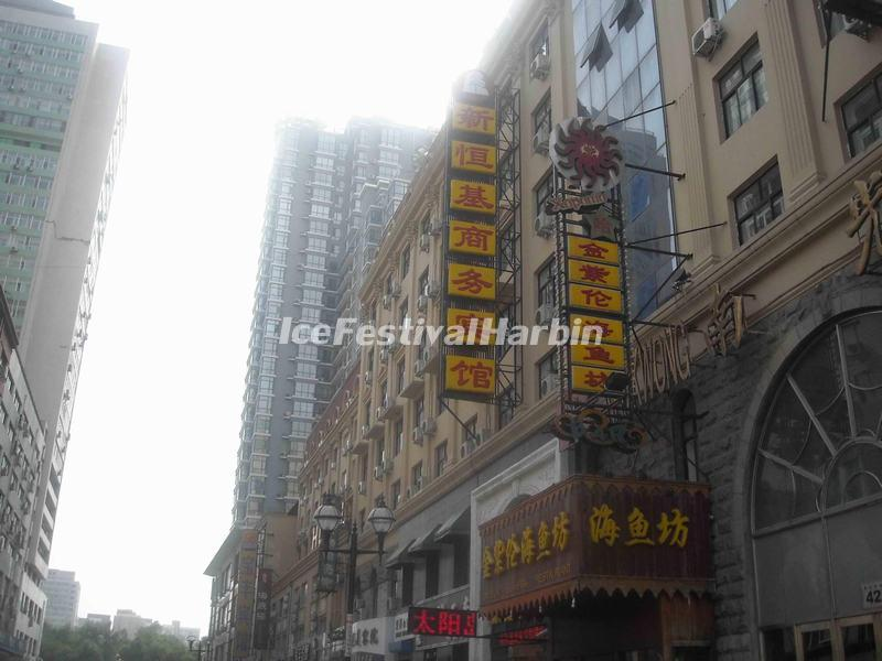 New Hengji Business Hotel Harbin Exterior