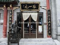 The Zhangyiyuan Teahouse in Qianmen Street