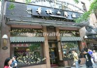 Restaurants in Harbin