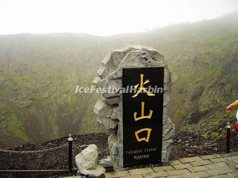 A Crater in Wudalianchi World Geopark - Wudalianchi World Geopark ...