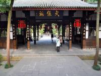 Wuhou Memorial Temple Entrance